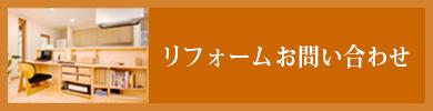 リフォームお問い合わせ