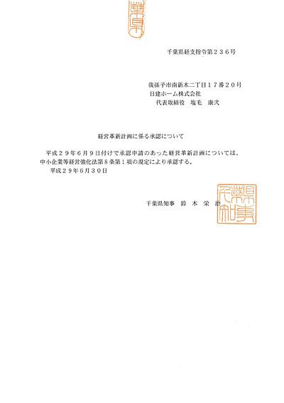 経営革新計画の承認(平成29年6月30日)