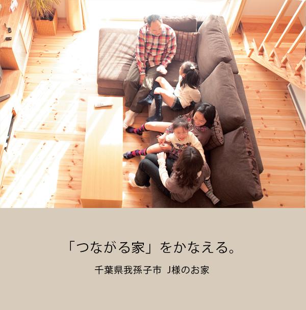 「つながる家」をかなえる。 千葉県我孫子市 J様のお家