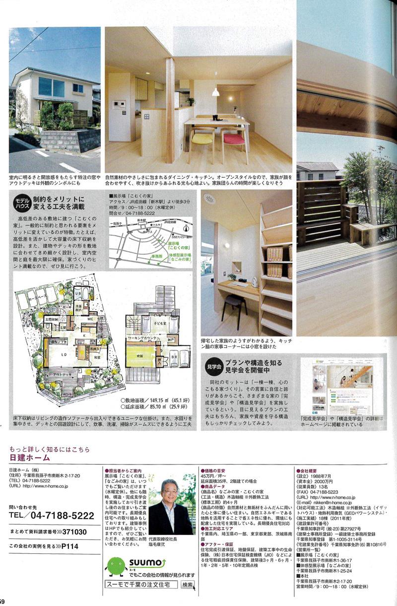 千葉の注文住宅(2012年秋冬号)