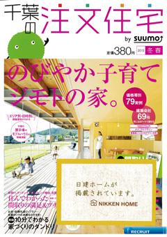 千葉の注文住宅(2012年冬春号)
