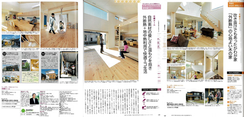 千葉の注文住宅(2013年春夏号)