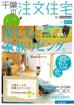 千葉の注文住宅(2013年夏秋号)