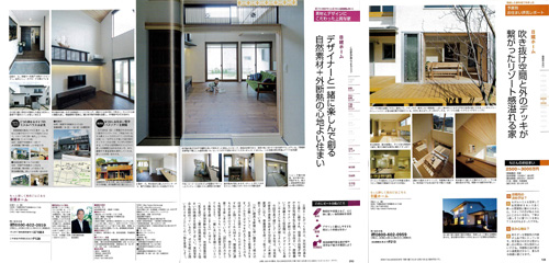 千葉で建てる注文住宅(2013年秋冬号)