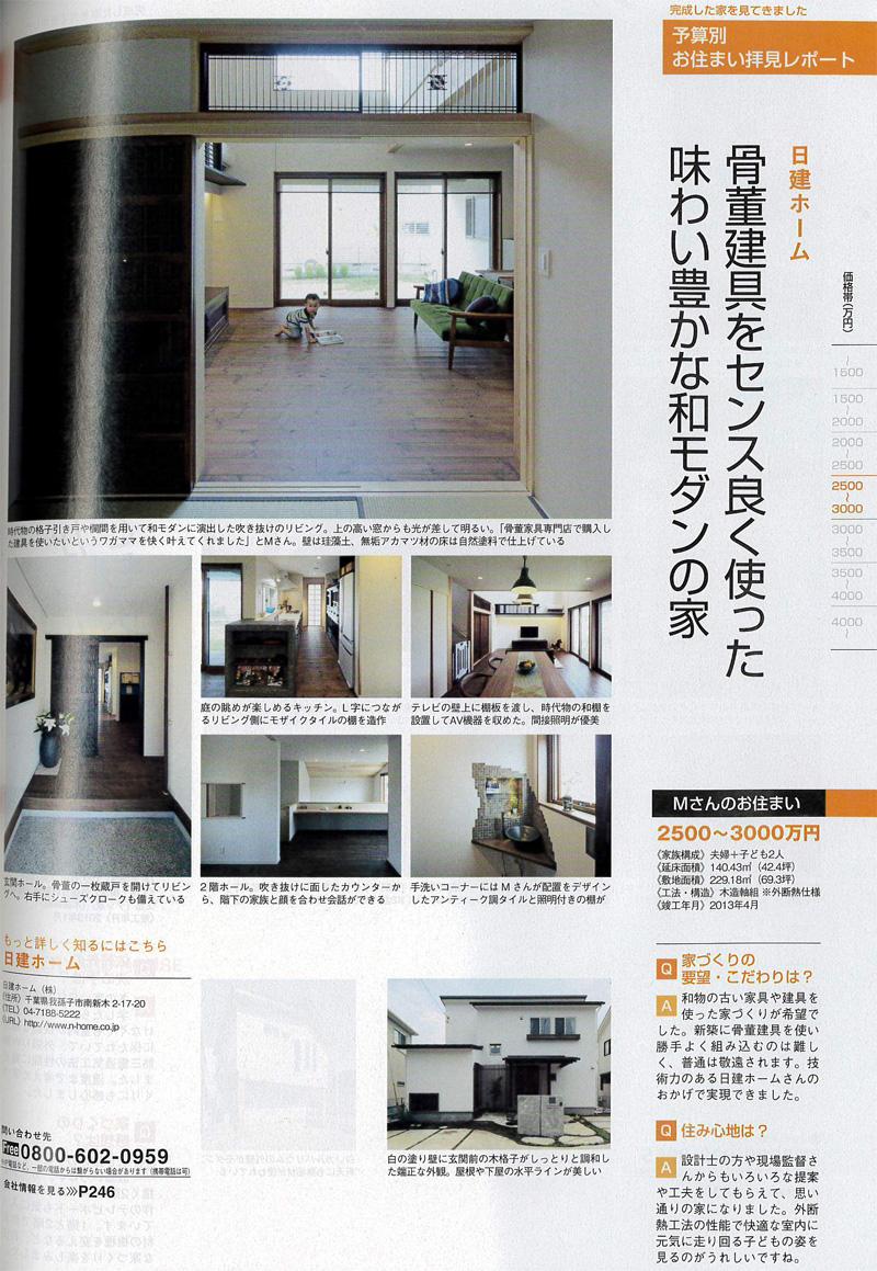 千葉で建てる注文住宅(2013年冬春号)