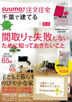 千葉で建てる注文住宅(2014年春夏号)