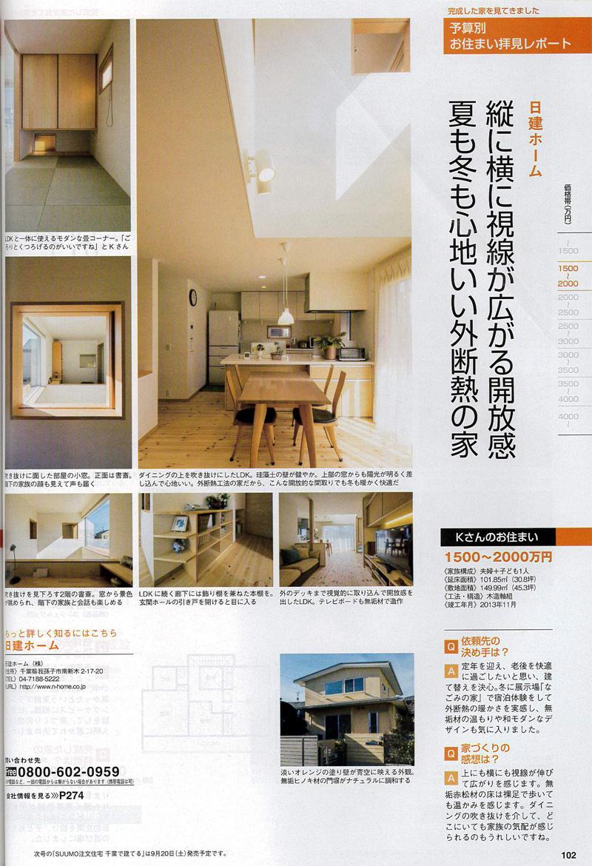 千葉で建てる注文住宅(2014年夏秋号)