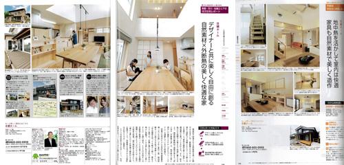 千葉で建てる注文住宅(2014年秋冬号)