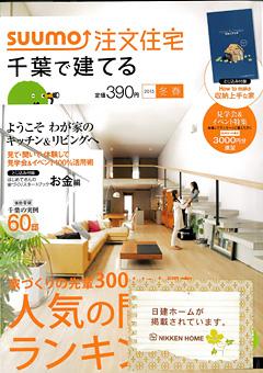 千葉で建てる注文住宅(2015年冬春号)