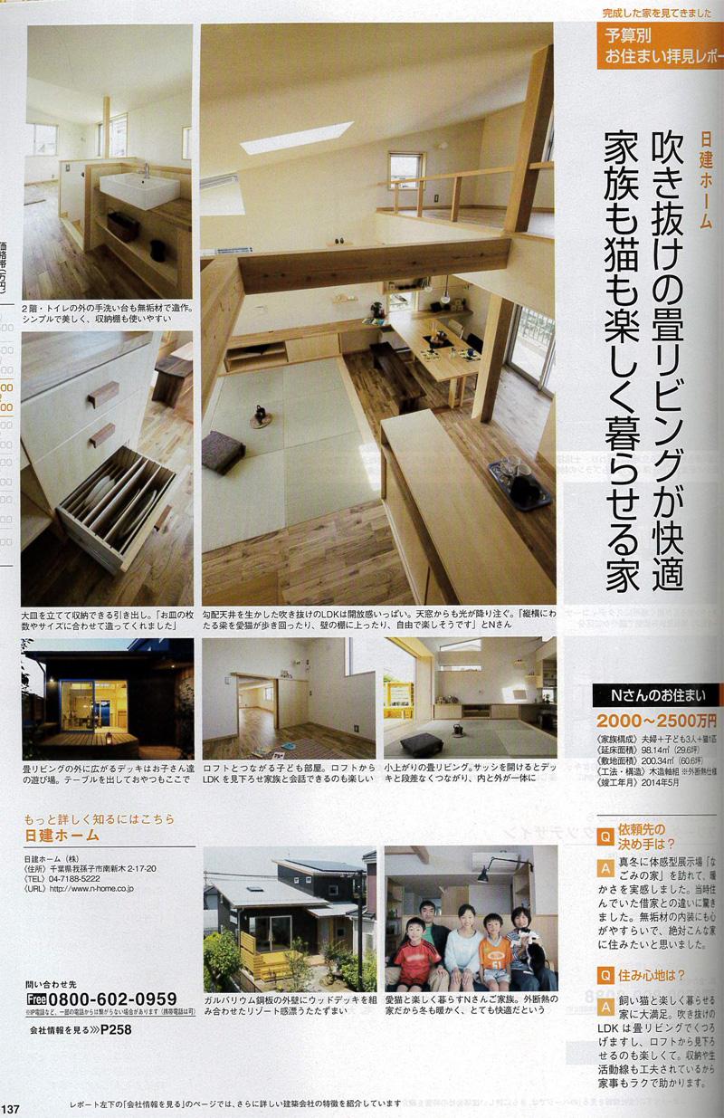 千葉で建てる注文住宅(2015年春夏号)