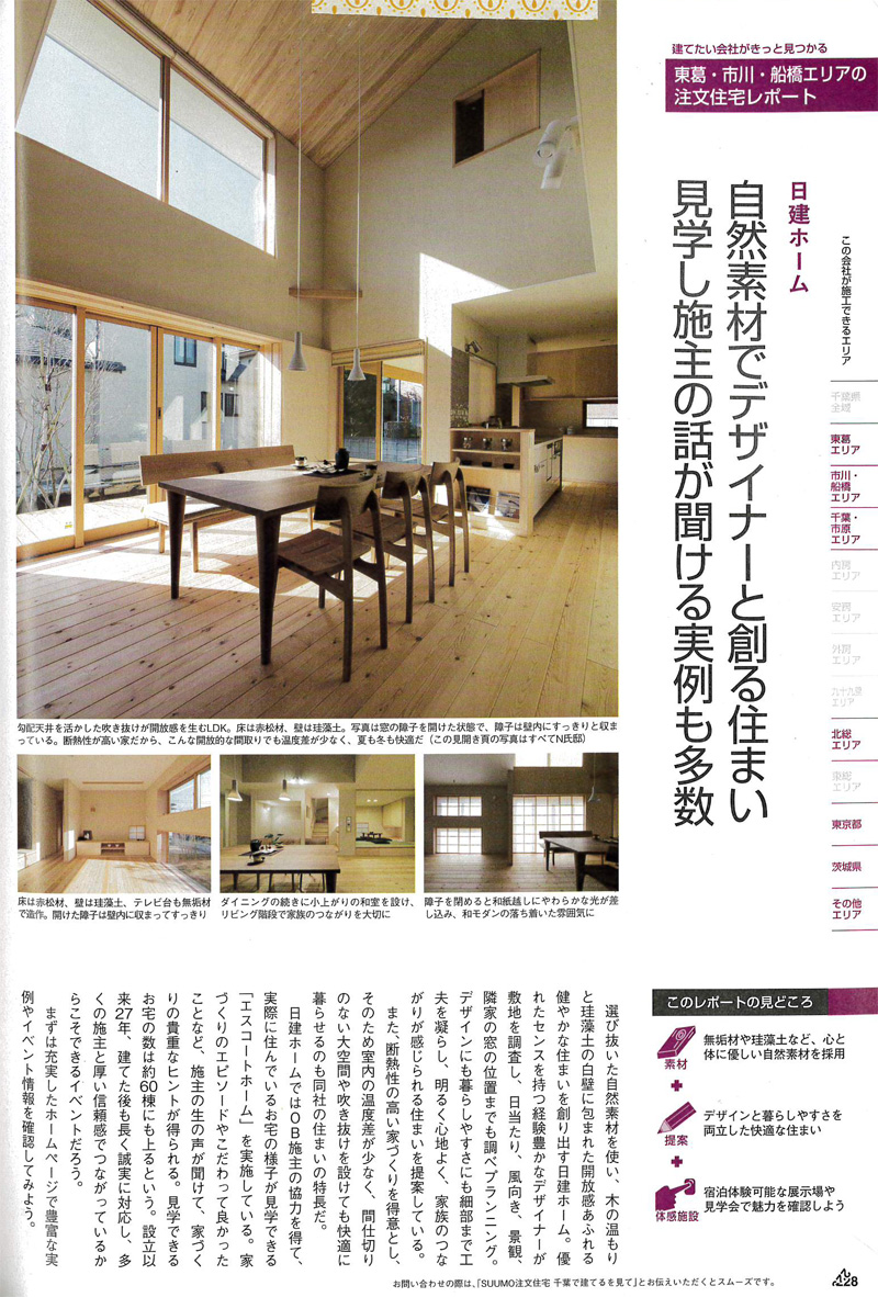 千葉で建てる注文住宅(2015年夏秋号)