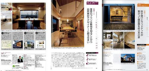 千葉で建てる注文住宅(2015年秋冬号)