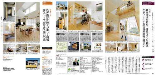 千葉で建てる注文住宅(2016年冬春号)