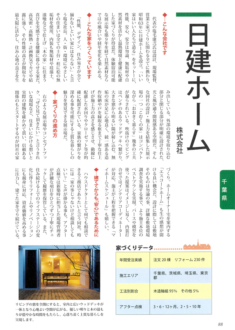 全国安心工務店一覧(2016年3月発売号)