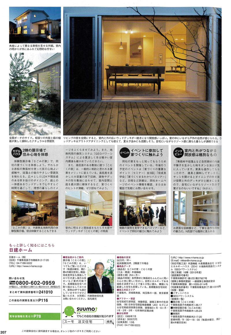 千葉で建てる注文住宅(2016年夏秋号)
