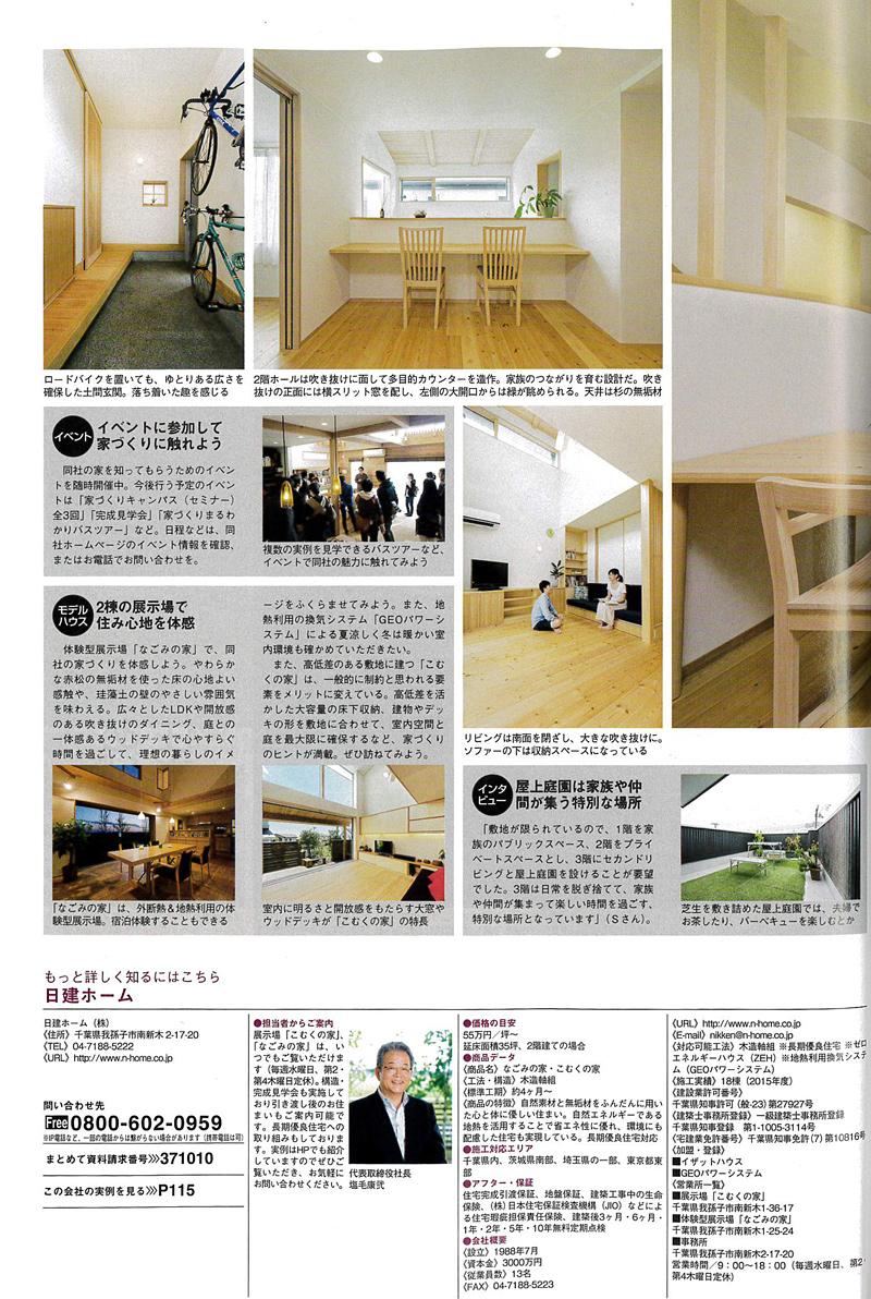 千葉で建てる注文住宅(2016年秋冬号)