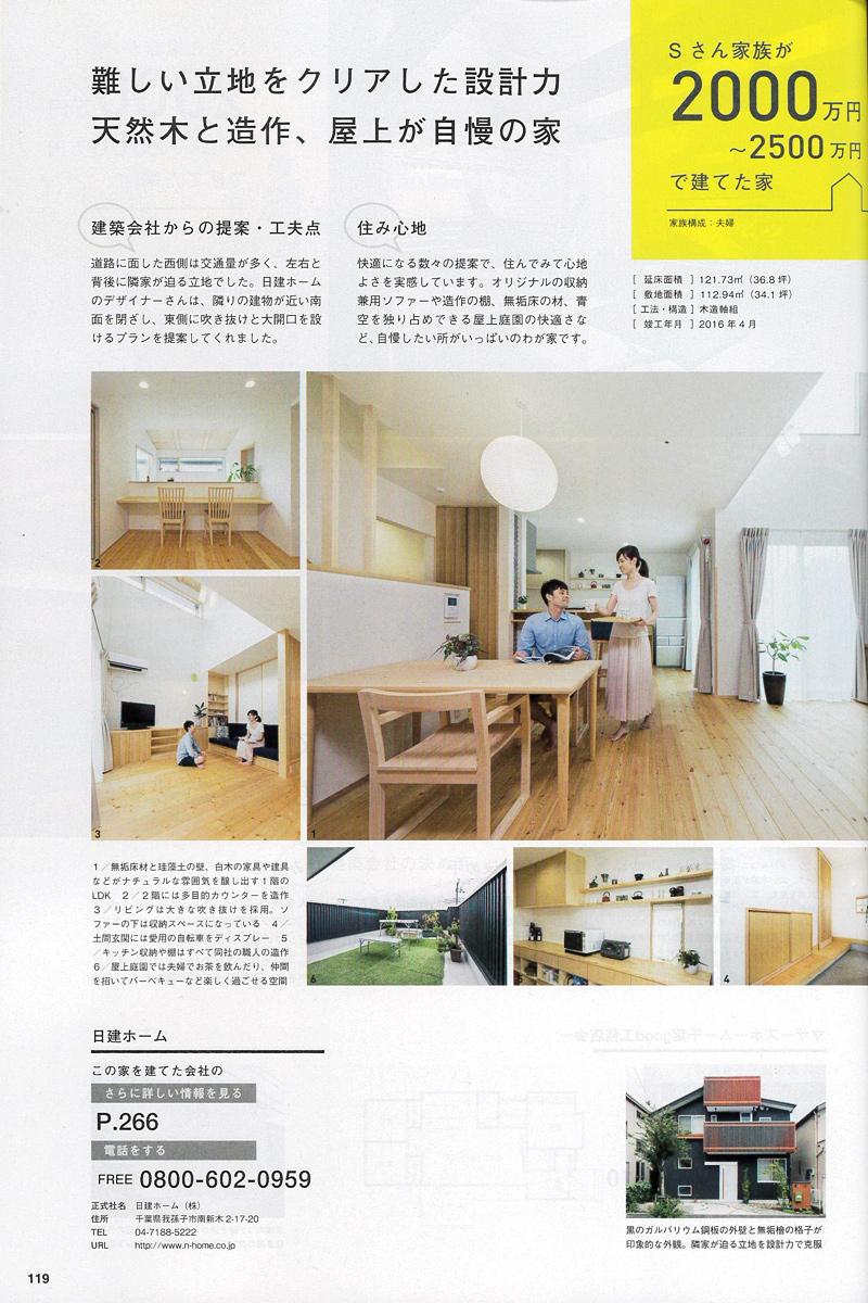 千葉で建てる注文住宅(2017年冬春号)