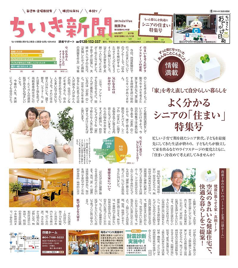 ちいき新聞 よく分かるシニアの「住まい」特集号
