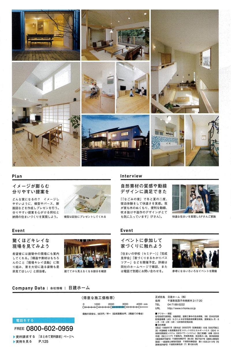 千葉で建てる注文住宅(2017年春夏号)