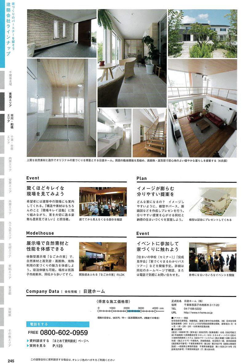 千葉で建てる注文住宅(2017年夏秋号)