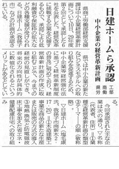 日刊建設工業新聞(2017年7月11日)
