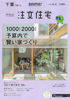 千葉で建てる注文住宅(2017年秋冬号)
