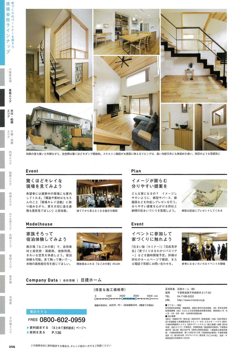 千葉で建てる注文住宅(2018年冬春号)