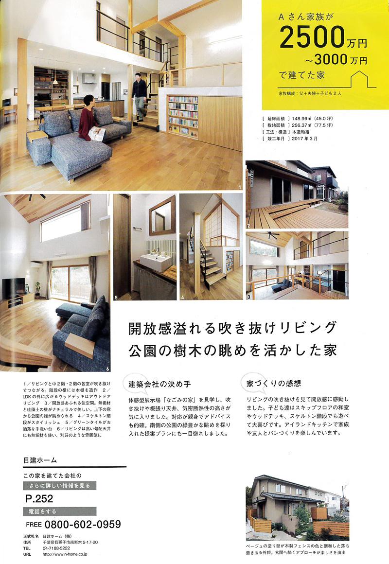 千葉で建てる注文住宅(2018年春夏号)