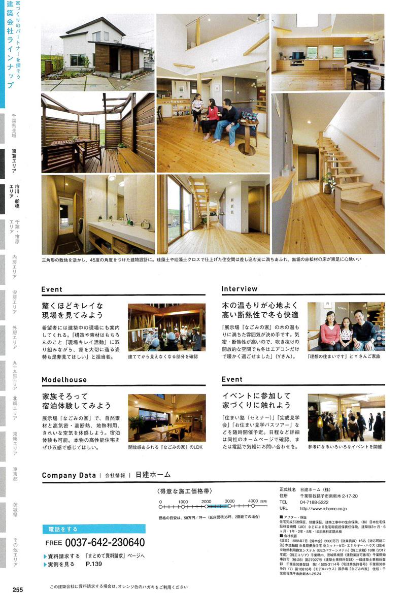千葉で建てる注文住宅(2018年夏秋号)