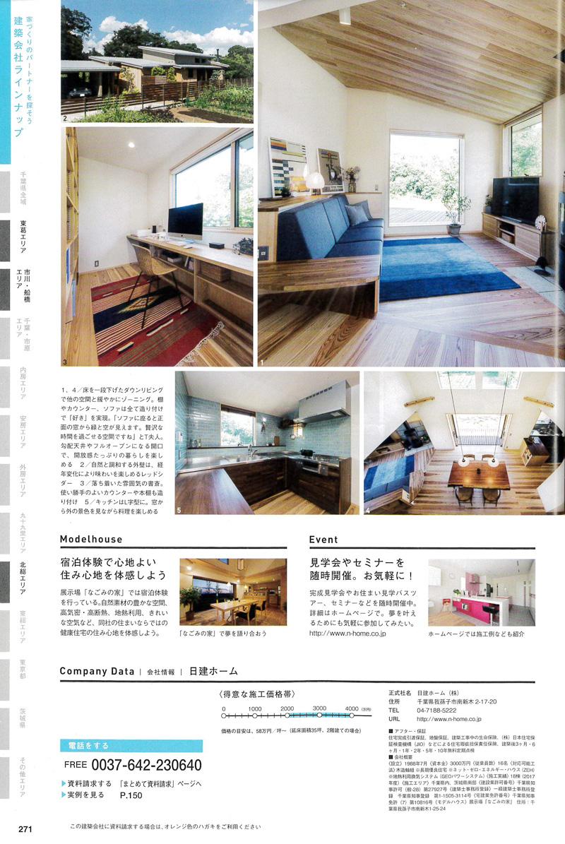 千葉で建てる注文住宅(2018年秋冬号)