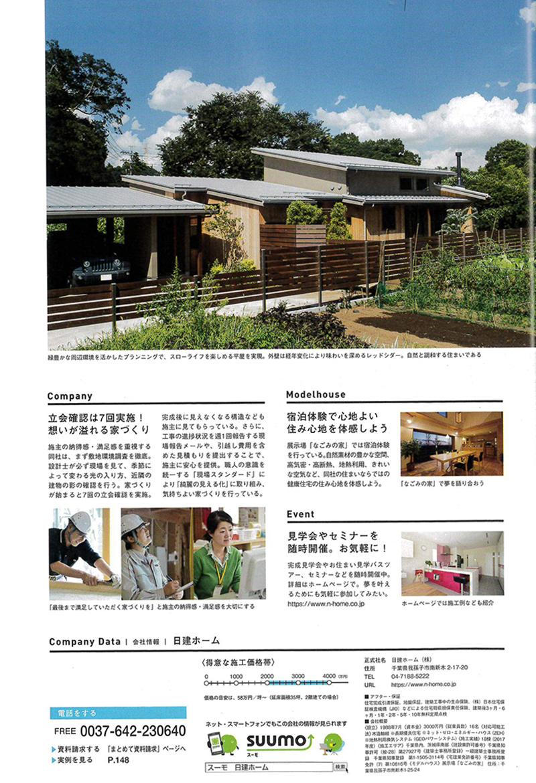 千葉で建てる注文住宅(2019年冬春号)