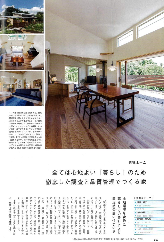 千葉で建てる注文住宅(2019年春夏号)