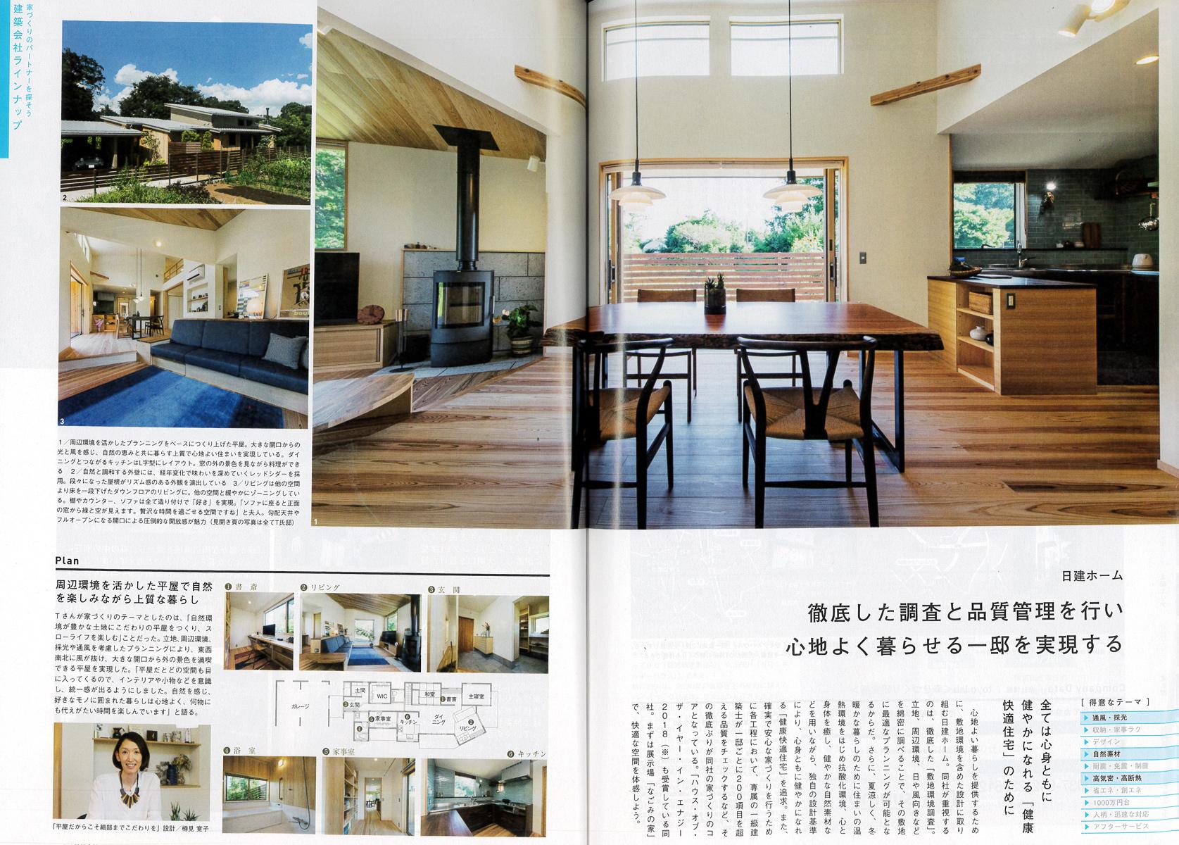 徹底した調査と品質管理を行い心地よく暮らせる一邸を実現する/周辺環境を活かした平屋で自然を楽しみながら上質な暮らし