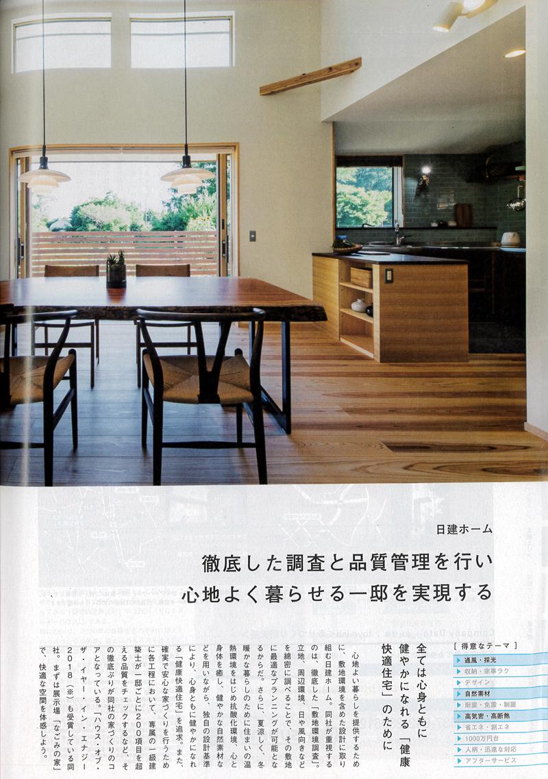 徹底した調査と品質管理を行い心地よく暮らせる一邸を実現する