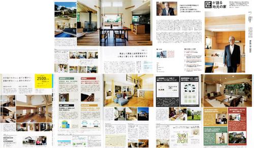 千葉で建てる注文住宅(2019年秋冬号)