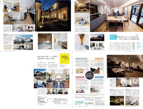 千葉で建てる注文住宅(2020年春夏号)