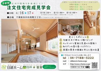 180610_市川 注文住宅 完成見学会.jpg