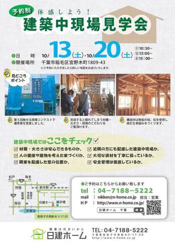 180921_建築中現場見学会.jpg