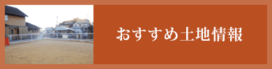 おすすめ土地情報