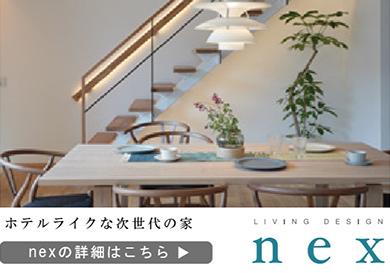 上質でゆたかな暮らしを叶える家づくりを体感いただけるモデルハウス:ホテルライクな次世代の家 nex 詳細はこちら