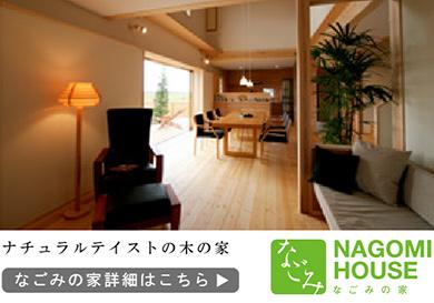 自然素材の健康快適住宅を実感していただける体験型展示場「なごみの家」:ナチュラルテイストの木の家 なごみの家 詳細はこちら