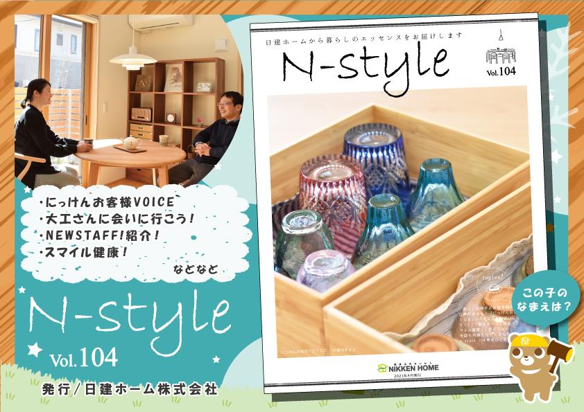 104_n-style告知