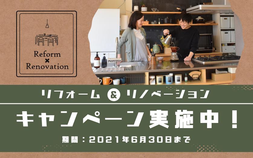 【期間限定】リフォーム&リノベーションキャンペーン