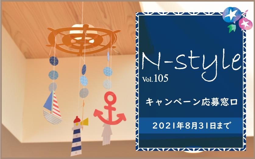 N-style vol.105 まちがいさがし5 応募キャンペーン