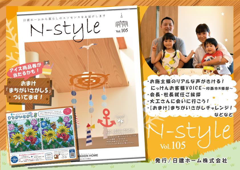 n-style告知105 日建ホーム